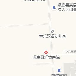 贝壳张家口市涿鹿县汽车站酒店 Shell Zhangjiakou Zhuolu Country Bus Station Hotel 经济型 预订优惠价格 地址位置 联系方式